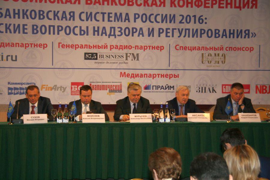 Банковская конференция по надзору 2016