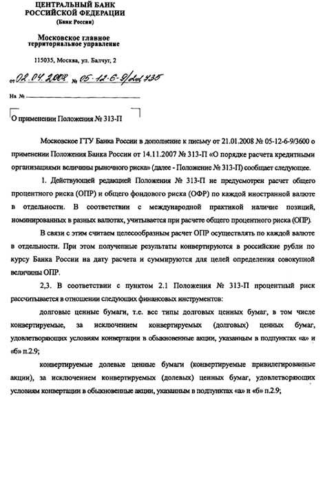1 московского гту банка: