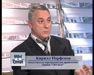 """Заместитель Председателя Правления КБ """"Легион"""" Кирилл Парфенов"""