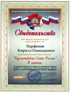 Парфенов. К.Г. Свидетельство Бухгалтерская слава России