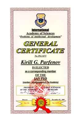 Парфенов. К.Г. Сертификат Международной академии
