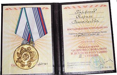 Парфенов. К.Г. Медаль =За профессионализм и деловую репутацию=