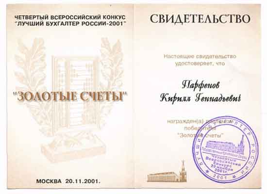 Парфенов. К.Г. Лучший бухгалтер России - Золотые счеты